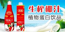 中山市蜜沁源食品饮料有限公司