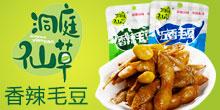湖南洞庭仙草食品有限公司