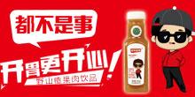 河南省海泉食品有限公司