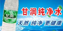 夏津县甘润饮品有限公司