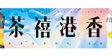 香港禧茶國際品牌管理有限公司