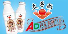 漯河阿姆苏饮品有限公司