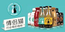 广东情侣猫进出口股份有限公司
