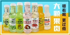 武汉万汁源饮品有限公司
