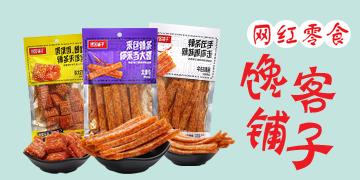 菏�啥�冠食品有限公司