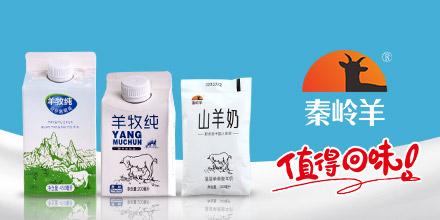 西安秦岭羊乳制品有限公司