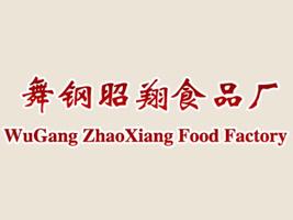 河南昭翔食品厂