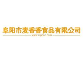 阜阳市麦香香食品有限公司