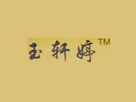 山东博兴雨轩伟业食品有限公司