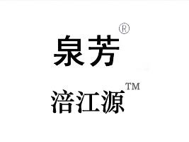 绵阳市泉芳乳业有限公司