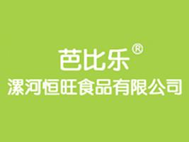 漯河恒旺食品有限公司