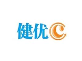 中山市健优食品优德88免费送注册体验金
