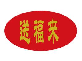 广东送福来食品有限公司