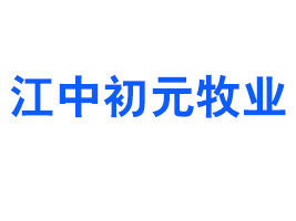 江中初元牧业(集团)股份有限公司