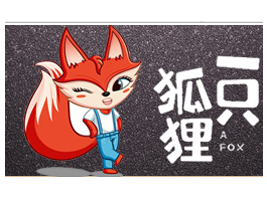 郑州一只狐狸电子商务有限公司