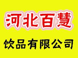 河北佰慧饮品有限公司