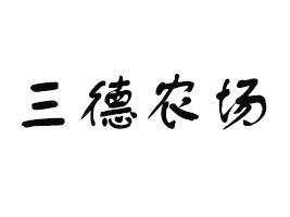河南扶沟三德农场果蔬