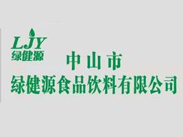 中山市绿健源食品饮料优德88免费送注册体验金