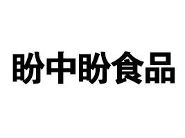 四川盼中盼食品有限公司