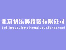 北京优乐美投资有限公司