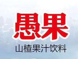 河南愚果生物科技有限公司