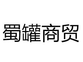 重庆蜀罐商贸有限公司