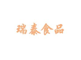 河南瑞泰食品有限公司