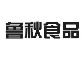 山东鲁秋食品有限公司