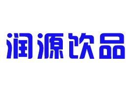卫辉市润源饮品有限公司