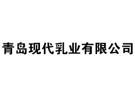 青岛现代乳业优德88免费送注册体验金