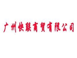 广州快联商贸优德88免费送注册体验金