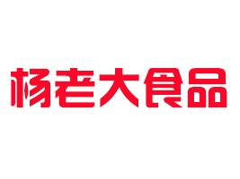 河南杨老大食品优德88免费送注册体验金