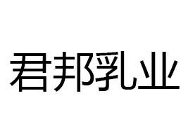 河北君邦乳业有限公司