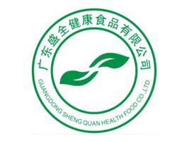 广东盛全健康食品有限公司