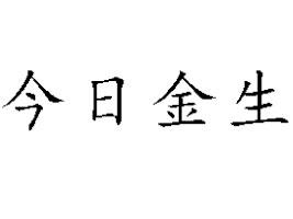 今日金生(北京)国际食品优德88免费送注册体验金