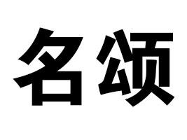 安徽礼拜天食品贸易有限公司