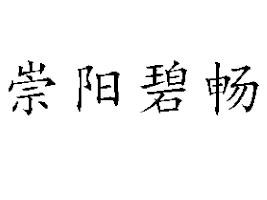 湖北崇阳碧畅食品饮料厂
