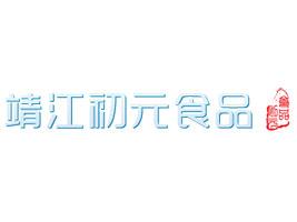 靖江市初元食品有限公司