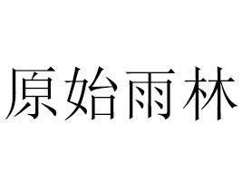 云南原始雨林芒果饮料有限公司