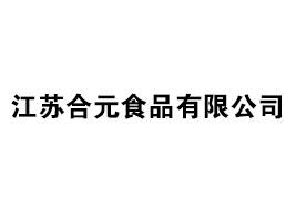江苏合元食品优德88免费送注册体验金