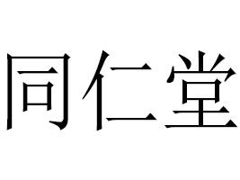 南京同仁堂绿金家园保健品有限公司