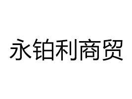 河南永铂利商贸有限公司
