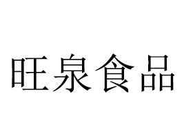 河北旺泉食品有限公司
