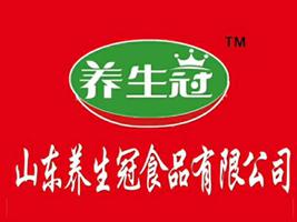 山东养生冠食品有限公司