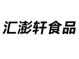 上海汇澎轩食品有限公司