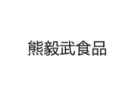 陕西熊毅武食品优德88免费送注册体验金
