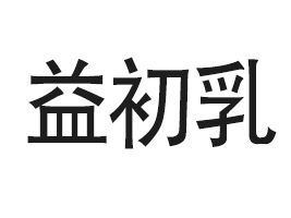益初乳(北京)食品科技有限公司
