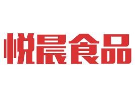 广东悦晨食品有限公司