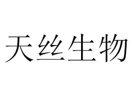 河南省天丝生物科技优德88免费送注册体验金