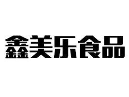 河北鑫美乐食品有限公司